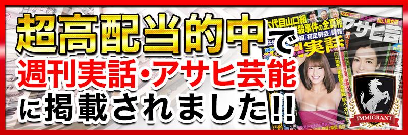 日本プロ馬券投資協会イミグラント